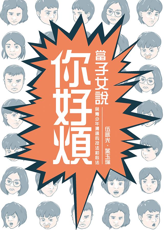 書藉介紹:當子女說你好煩──與青少年溝通的技法和心法