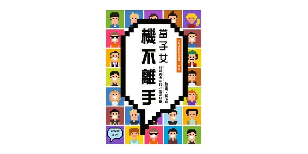 書籍介紹:當子女機不離手——教養青少年的技法和心法